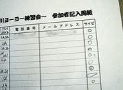 かなれん 神奈川ヨーヨー練習会