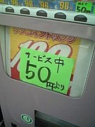 アオキスーパー安くて新鮮