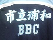 ☆市立浦和高校女子BBC☆