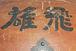 泉館山高校応援団の会