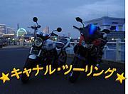 ★キャナル・ツーリング★