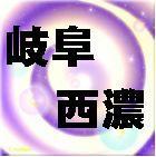 ★岐阜・西濃20代しゃべり場★