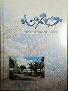 2003年みつわ台中学校卒業生