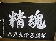 八戸大学弓道部 mixi会
