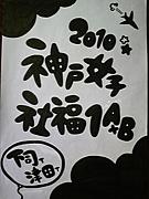 ( 神戸女子×社会福祉 )
