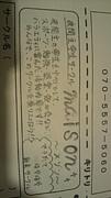"""横浜国大夜間主サークル""""maison"""""""
