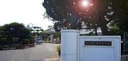 大分市立王子中学校