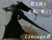 Lineage? 盟主の呟き