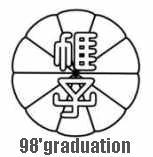 98年度帷子小学校卒業生