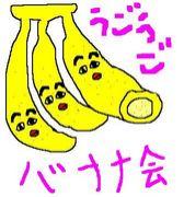[バナナ会]