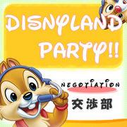 DisneyParty交渉部