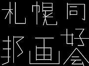 札幌邦画同好会