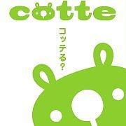 cotte - コッテる?