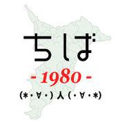 千葉県 1980年生まれの人