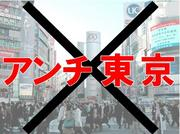 アンチ東京