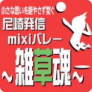 尼崎発信 mixiバレー 〜雑草魂〜
