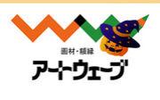 島本画材 イラスト募集!