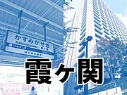 茨城大学 公務員受験生の会