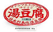 オトシマエ豆腐店