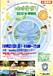 地球愛祭り 2012 in 神奈川