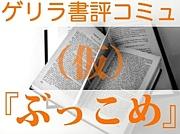 書評ゲリラ・ぶっこめ