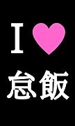 怠飯あんッ〜AND MORE〜
