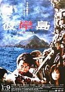 映画「彼岸島」
