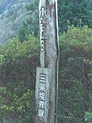 秘境駅探訪 長野県支部