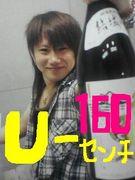 U-160センチ