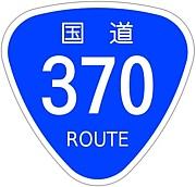 国道370号