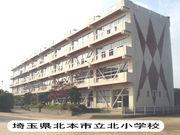 埼玉県北本市立北小学校