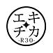 横浜【エキチカ】R30交流会