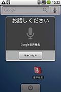 Google 音声検索