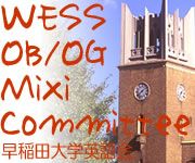 元WESS(早稲田大学英語会)