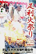 足利火祭り