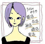 30代〜の婚☆恋☆酒☆遊☆食活