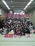 2011☆3days総踊りコース