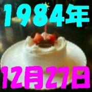 1984年12月27日生まれ!!