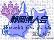 筑波大学静岡県人会