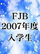 ☆FJB2007年度入学生☆