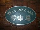 Tea&JazzBar停車場