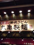 丸亀製麺愛好会
