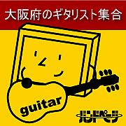 大阪府在住のギタリスト集まれ!