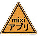 今すぐ削除!mixiアプリ