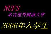 NUFS 2006年 入学生♪