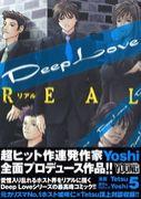 Deep Love REAL