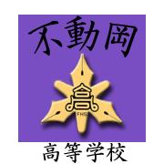 不動岡高等学校