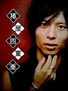中田裕二に米を送り隊