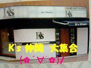 K's大好きっ子☆