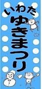 いわたゆきまつり2011